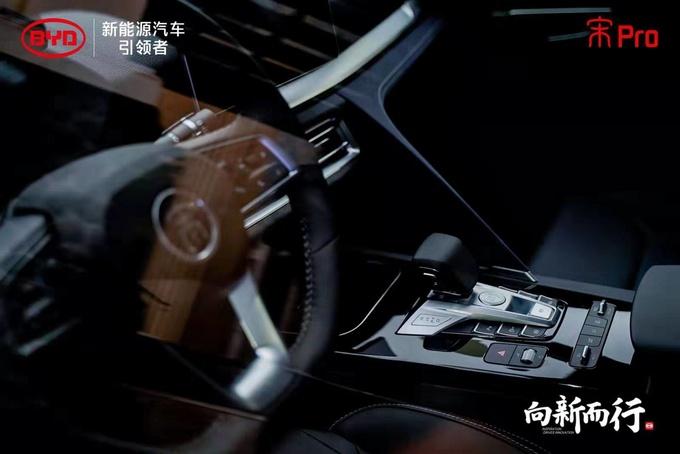品智大五座SUV 比亚迪宋Pro广东赞放上市-图13