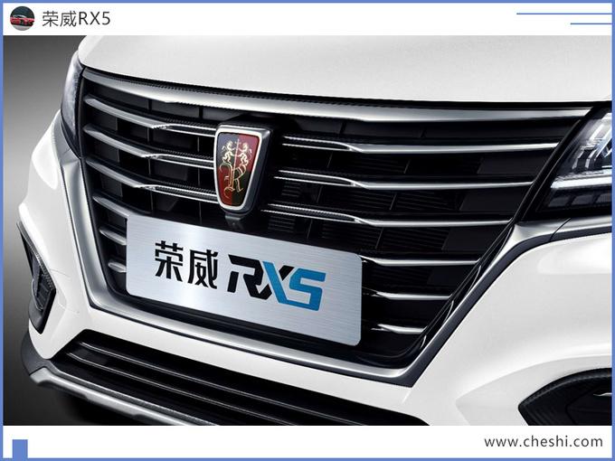 荣威新款RX5上市 配置升级全系国六9.98万起售-图4