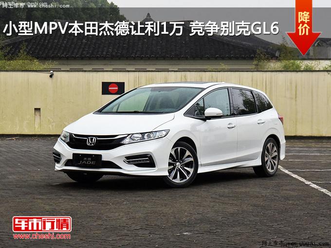 小型MPV本田杰德让利1万 竞争别克GL6-图1