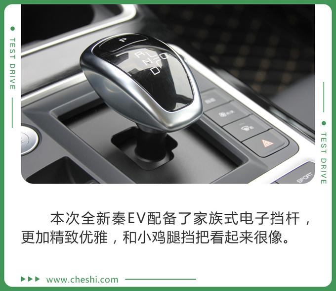 长得越来越像秦Pro了 比亚迪全新秦 EV怎么样-图6