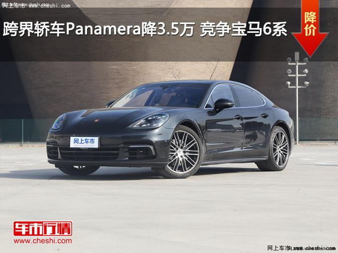 跨界轿车Panamera降3.5万 竞争宝马6系-图1
