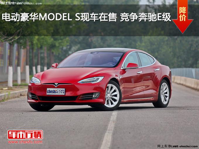 电动豪华MODEL S现车在售 竞争奔驰E级-图1