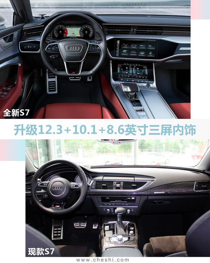 奥迪全新S7预售102万 二季度上市比老款便宜21万-图4