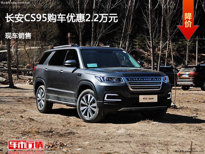 晋中长安CS95优惠2.2万元 降价竞争悦纳-图1