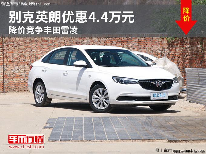 别克英朗优惠4.4万元 降价竞争丰田雷凌-图1
