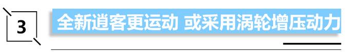 东风日产新车规划曝光 大SUV将国产/轩逸推新动力-图13