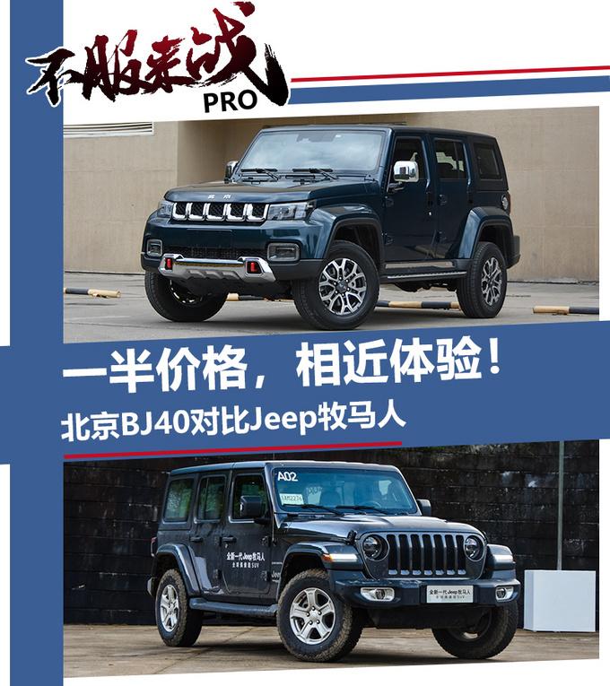 一半价格相近体验北京BJ40对比Jeep牧马人-图4