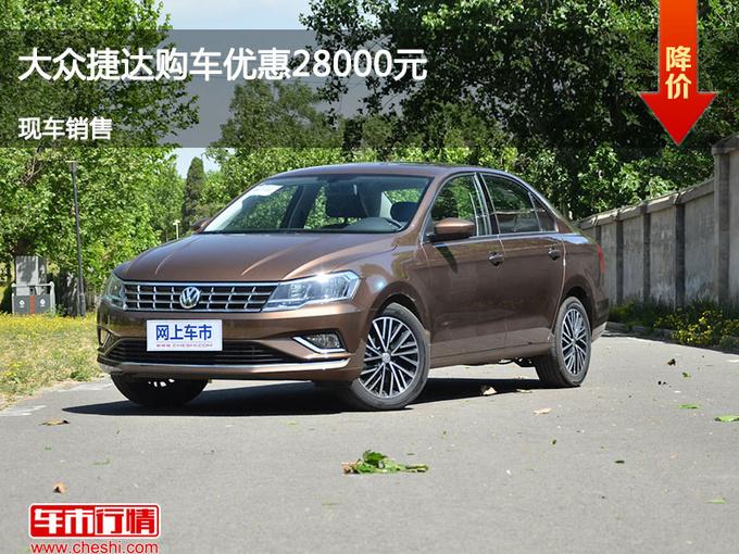 唐山大众捷达优惠2.8万 降价竞争起亚K2-图1