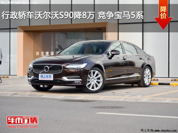 行政轿车沃尔沃S90降8万 竞争宝马5系-图1