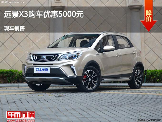 沧州远景X3优惠5000元 降价竞争宝骏510-图1