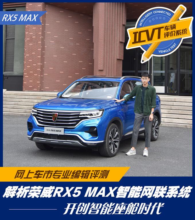 开创智能座舱时代 为何权威报告表示荣威RX5 MAX能做到-图1