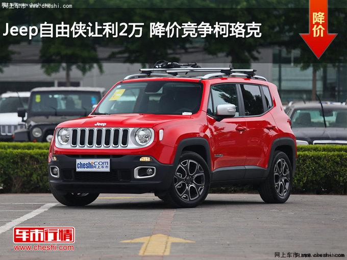 Jeep自由侠让利2万 降价竞争柯珞克-图1