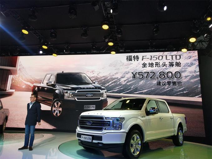 成都车展福特F-150 LTD上市售价57.28万元-图1