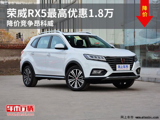 荣威RX5最高优惠1.8万 降价竞争昂科威-图1