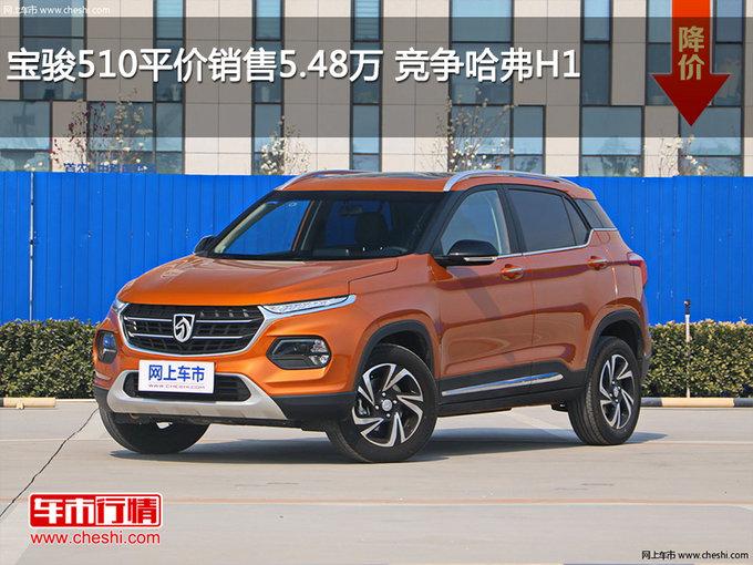 宝骏510平价销售5.48万 竞争哈弗H1-图1