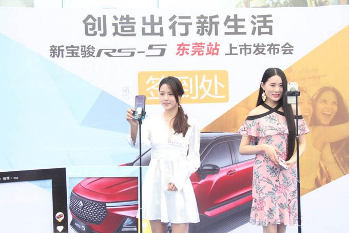 创造出行新生活 新宝骏RS-5东莞上市发布-图7