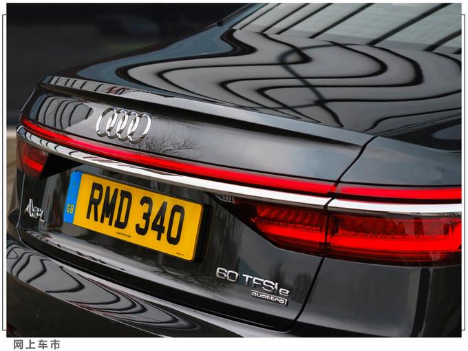 奥迪新款A8 L正式发布车身轴距加长/四季度开售-图4