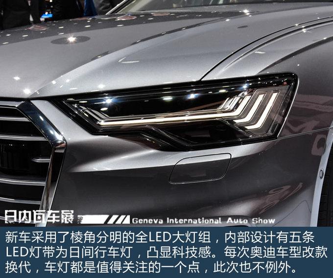 2018日内瓦车展:全新一代奥迪A6实拍解析-图2