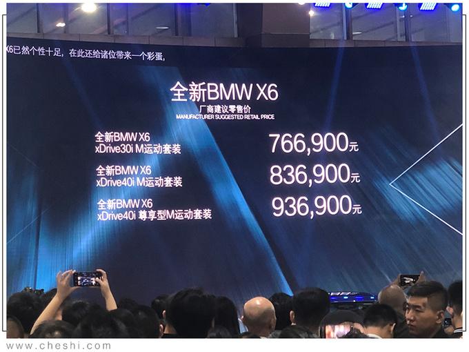最强轿跑SUV宝马全新X6上市76.69万元起售-图1