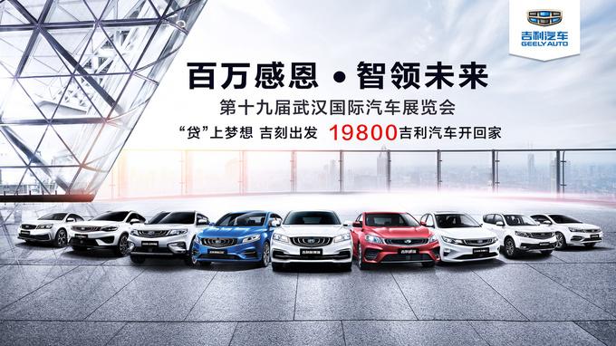 第十九届武汉国际汽车展览会--吉利汽车-图1