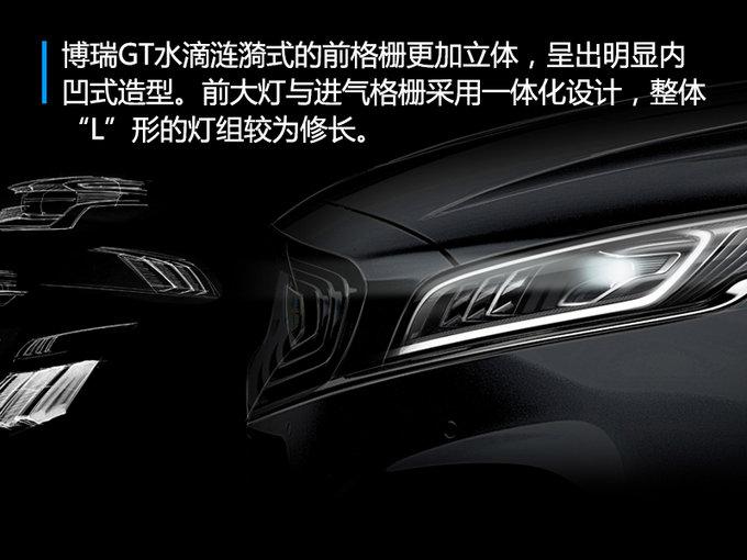 前脸造型曝光 吉利全新旗舰轿车确认为博瑞GT-图3