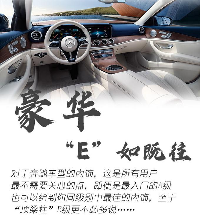 改款似换代 新一代长轴距E级车 豪华智能进E步-图19