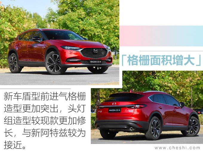 全新一代马自达CX-4上市 搭新发动机14.48万起售-图7