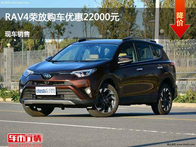 秦皇岛RAV4荣放优惠2.2万 降价竞争CX-5-图1