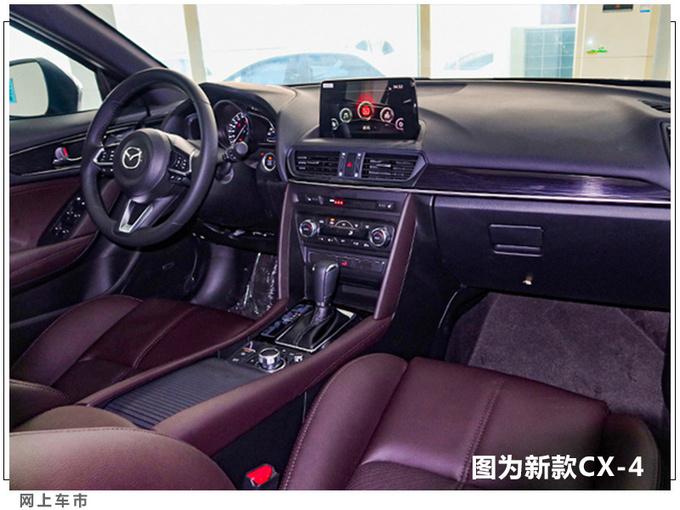 一汽马自达7月销量增长4.1 新款CX-4即将上市-图2