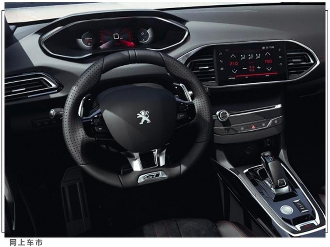 标致新款308售价公布内饰科技感十足/配置更丰富-图3