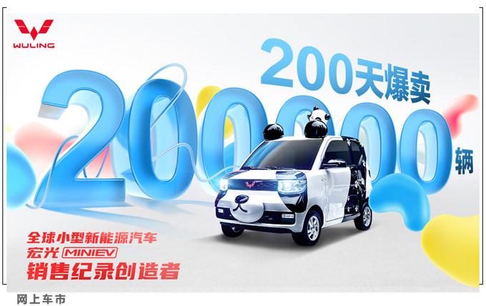 销量破20万辆 五菱宏光MINIEV创纪录 月底推新车型-图2