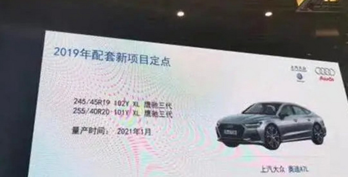 上汽董事长陈虹上汽奥迪首款车2022年初上市-图4