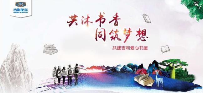 第十九届武汉国际汽车展览会--吉利汽车-图4