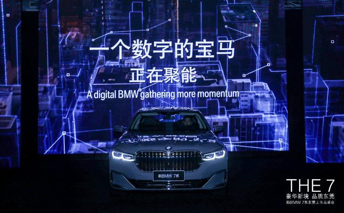豪华新境 品质东莞 新BMW 7系东莞上市-图7