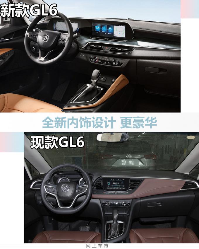 别克新款GL6即将上市内饰/动力换新油耗低至6.1L-图4