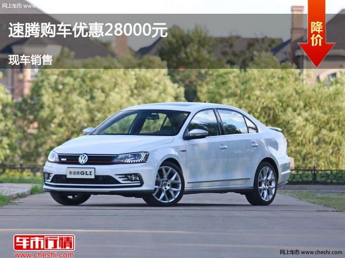 忻州大众速腾优惠2.8万元 降价竞争朗动-图1