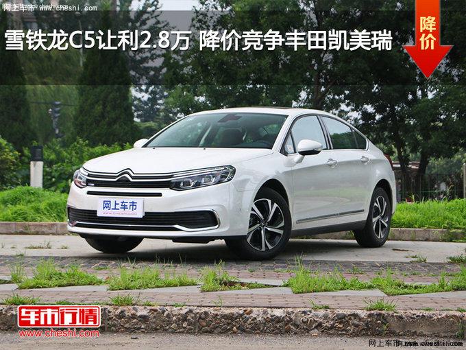 雪铁龙C5让利2.8万 降价竞争丰田凯美瑞-图1