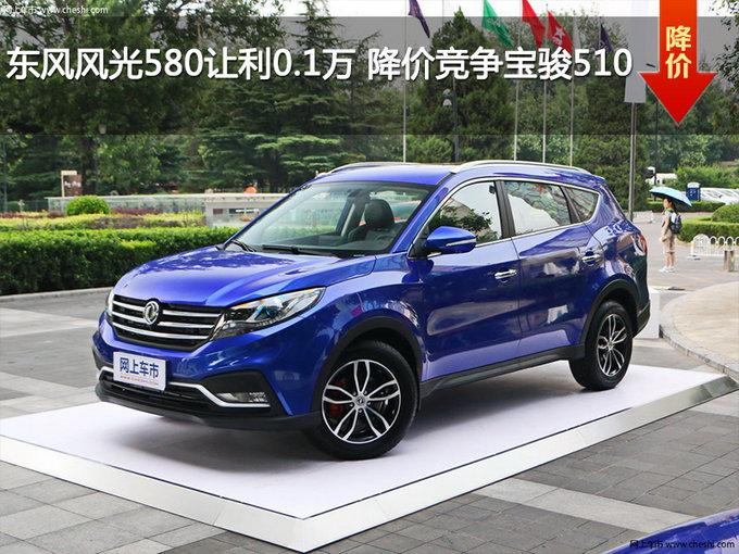 东风风光580让利0.1万 降价竞争宝骏510-图1