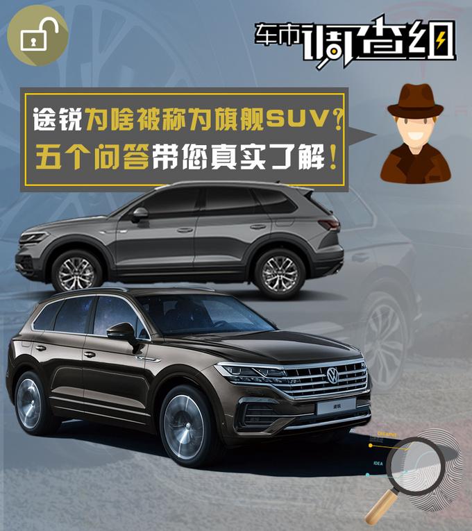 大众价买保时捷品质 途锐为啥被称为旗舰SUV-图1