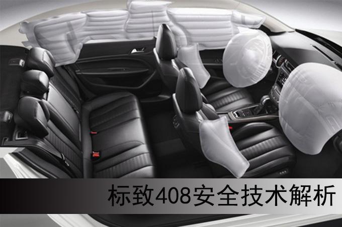 西安丰田雷凌优惠 标致408法式浪漫-图2