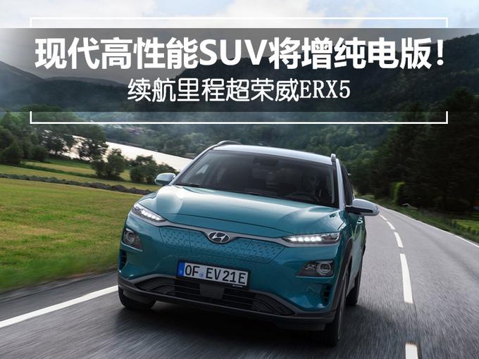 ENCINO昂希诺是北京现代在今年4月推出的一款高性能SUV,全系搭载1.6T+7DCT的动力组合。北京现代汽车有限公司品牌传播室室长薛浩智曾表示,ENCINO昂希诺会有纯电动版车型。ENCINO昂希诺的海外版车型KONA已经推出了纯电动版,命名为KONA EV。ENCINO昂希诺纯电动版动力参数参考KONA EV,或搭载最大功率为150kW的电动机,最大续航里程能达到470km,超过荣威ERX5的425km。    ENCINO纯电版动力方面参考海外版KONA EV,搭载容量达64kWh的电池组,电动机