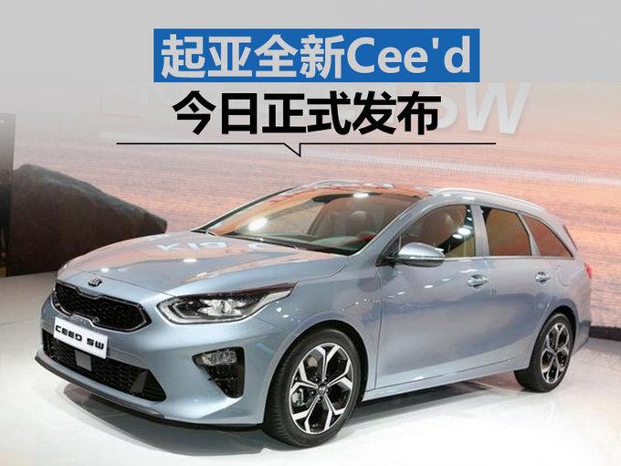 起亚全新一代Cee'd正式发布 外观革新/搭3种动力-图1