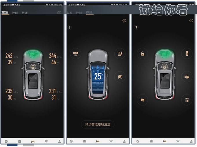 更符合家用定位/舒适性值得好评 试驾2021款VV6-图24