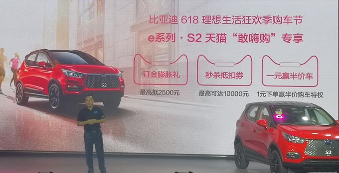 比亚迪S2电动SUV开卖 8.98万元起售续航305km-图4