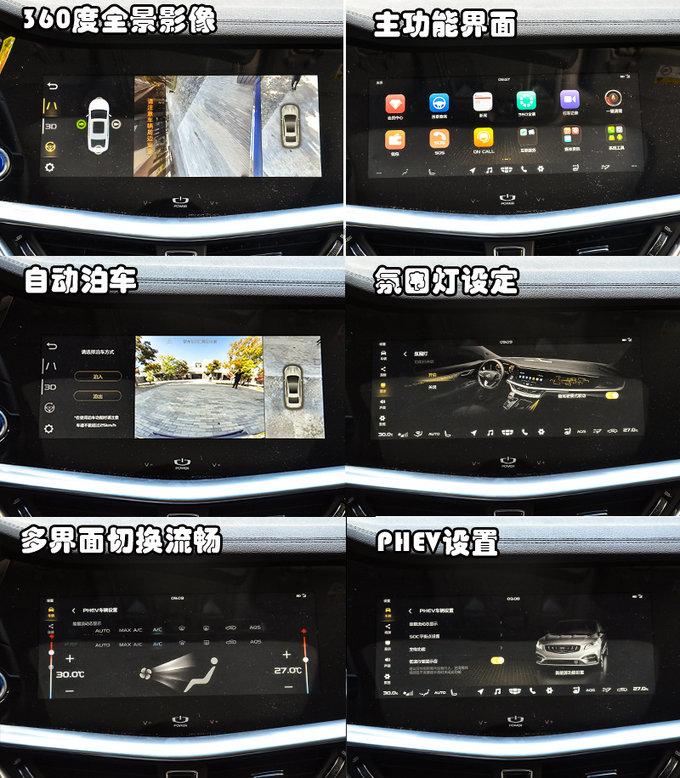 最美中国车也有混动版了实拍解析吉利博瑞GE-图6