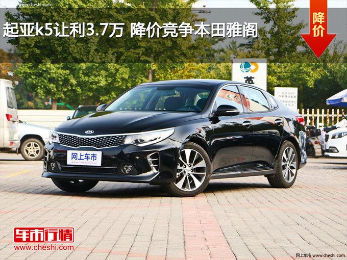 起亚k5让利3.7万 降价竞争本田雅阁-图1