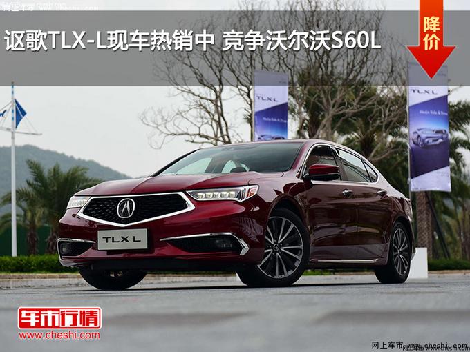 讴歌TLX-L现车热销中 竞争沃尔沃S60L-图1