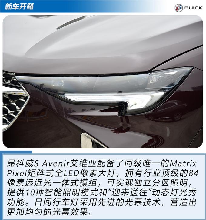 家用车靠边站20万元级美式豪华来了实拍别克昂科威S Avenir艾维亚-图7