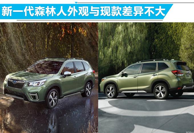 斯巴鲁两款新SUV年内开卖 搭智能引擎/油耗降低-图5