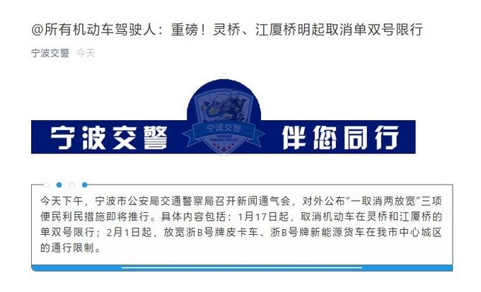 重大消息宁波市放开皮卡进城限制-图1